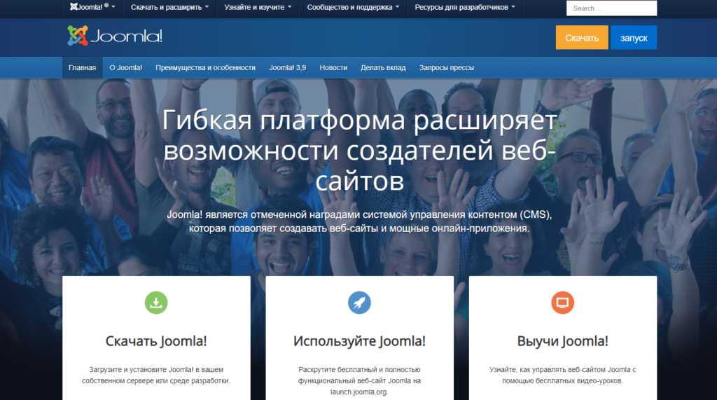 Сайт CMS Joomla