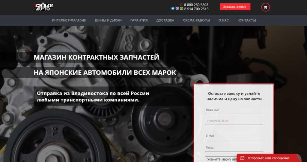 Сайт магазина контрактных автозапчастей