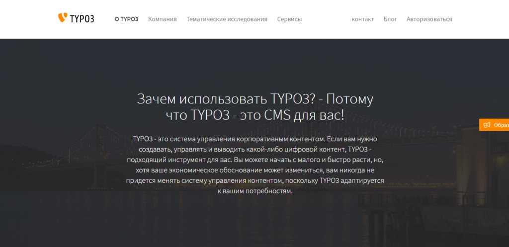 TYPO3 решение для крупных корпоративных порталов