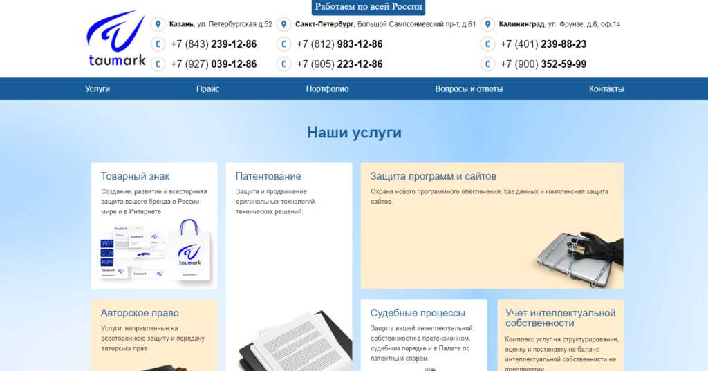 Юридические агентства «Таумарк»
