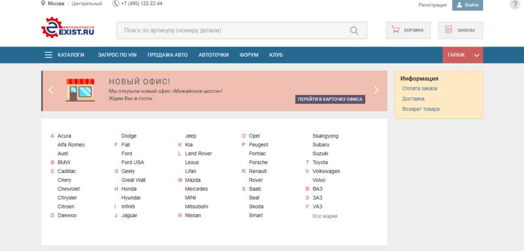 Онлайн-маркет Exist.ru
