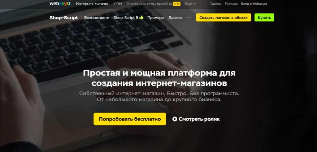Сайт Shop-Script