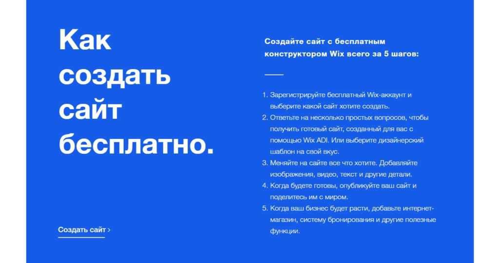 Создайте сайт с бесплатным конструктором Wix