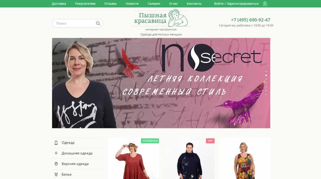 Сайт по продаже одежды bbwshop.ru