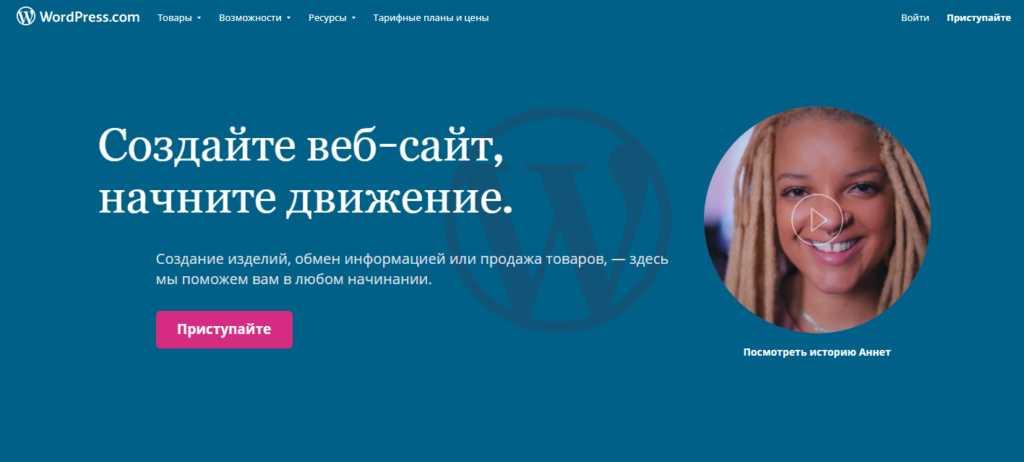 Официальный сайт WordPress