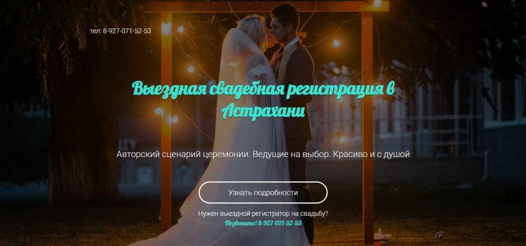 Услуги выездных свадеб