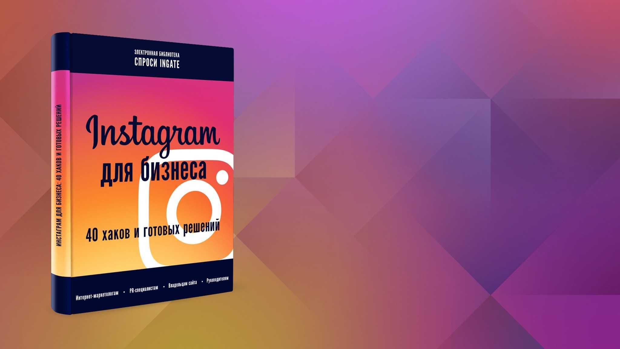 Книга Instagram для бизнеса: 40 хаков и готовых решений