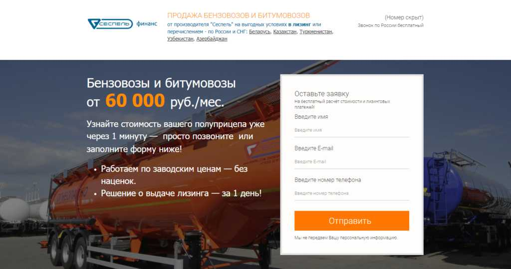 Сайт по продаже бензовозов