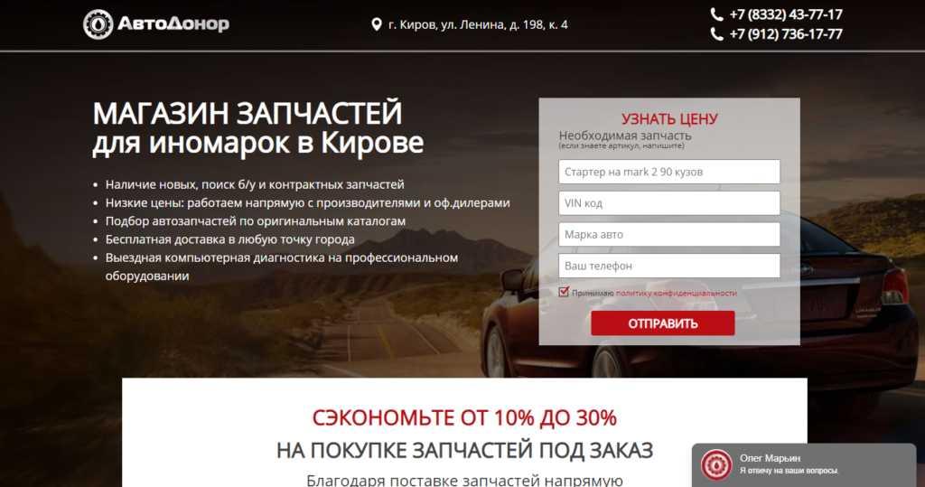 Магазин автозапчастей avtozapchastikirov.ru