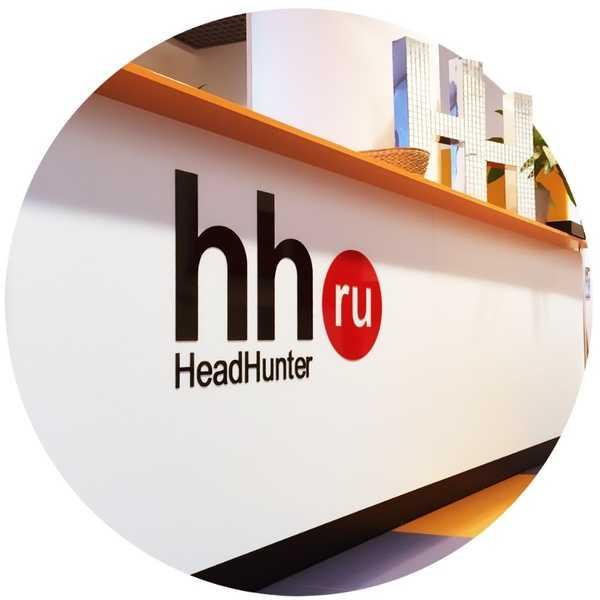 Сайт HH.ru
