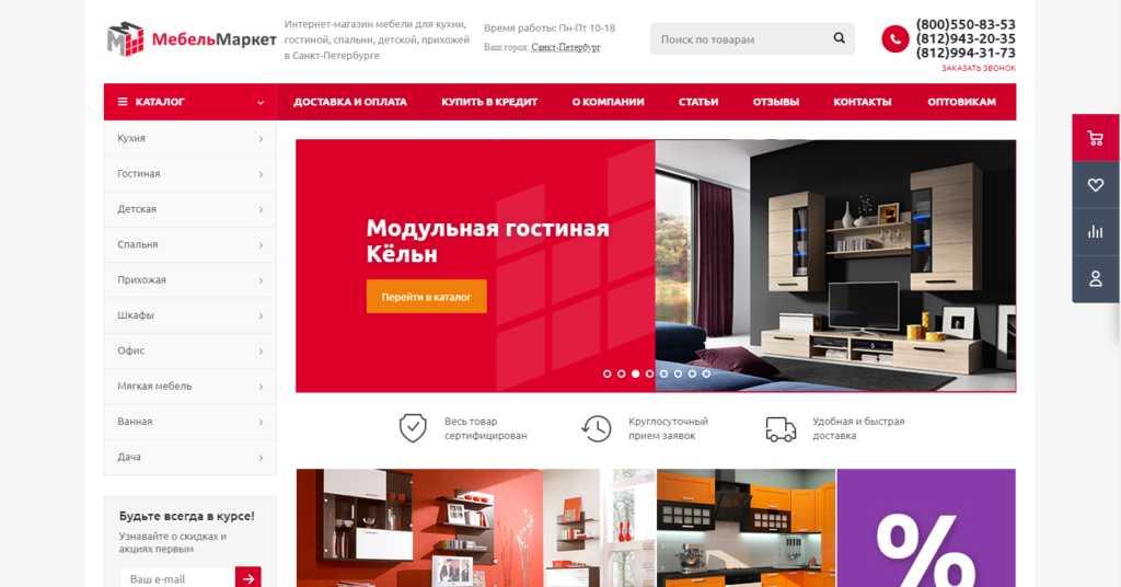 Мебельный интернет-магазин mebelmarket.su
