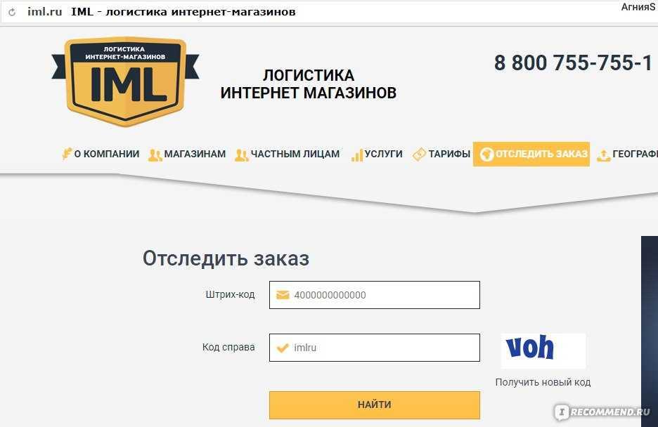IML специализированная доставка для интернет-магазинов