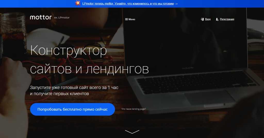 Конструктор сайтов LPmotor