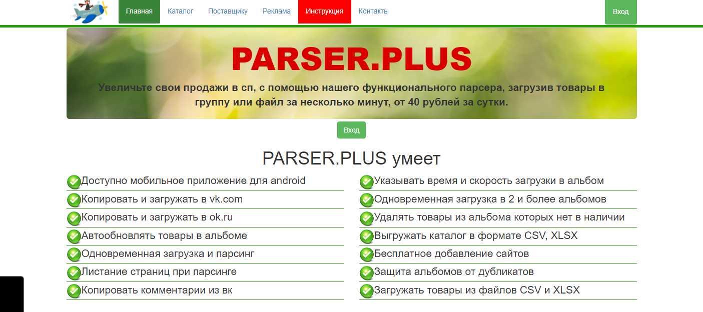 Сервис Parser.plus