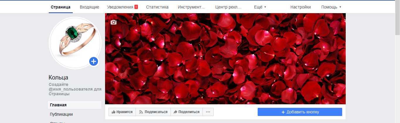 Откройте созданную страницу на Фейсбуке