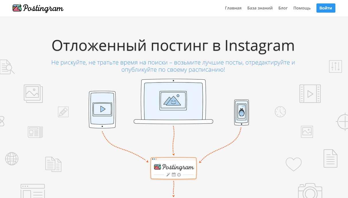 Postingram.ru – отложенный постинг