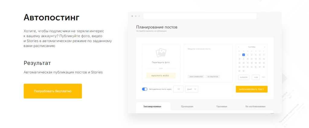 Автоматическая публикация постов и Stories