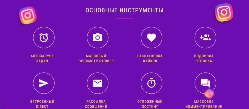 Основные инструменты сервиса InstaPlus