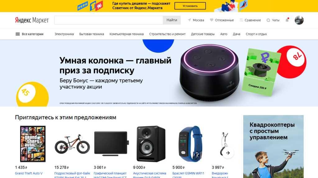 Яндекс-макет