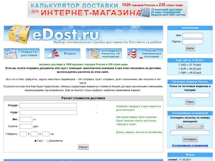 Сервис выбора службы доставки eDost.ru
