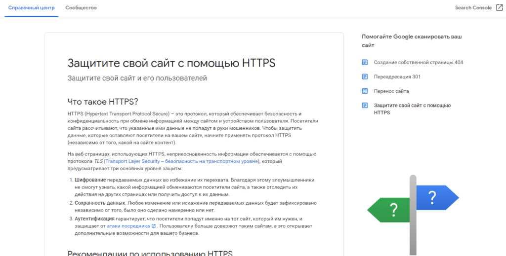 Рекомендации Google для перехода на https