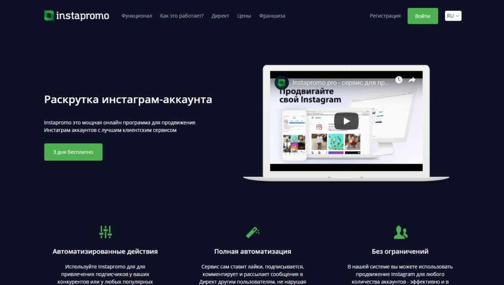 Онлайн-сервис Instapromo