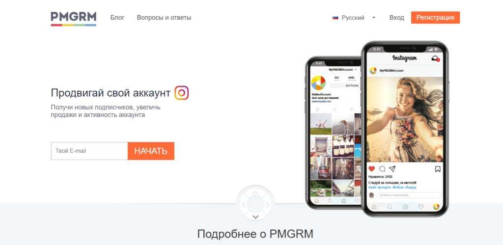 Получи новых подписчиков инстаграм с Pamagram