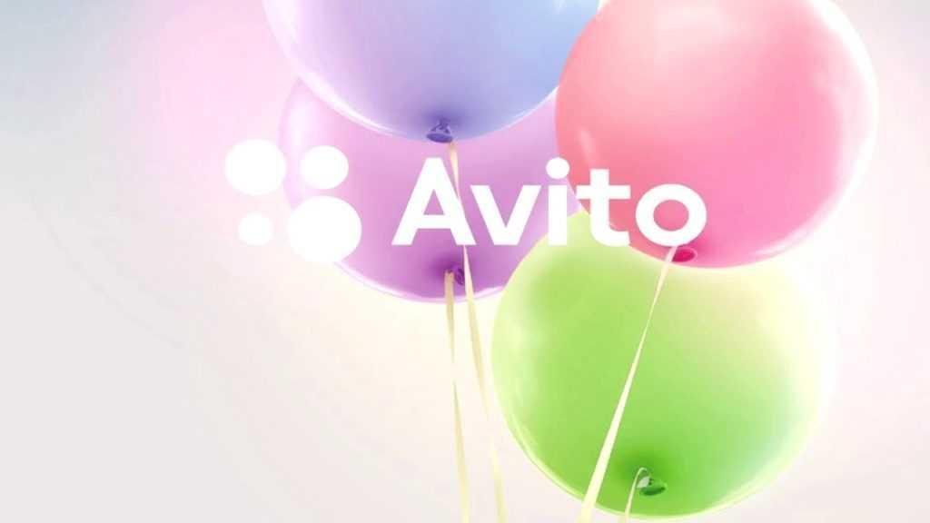 Добавьте объявления на Avito
