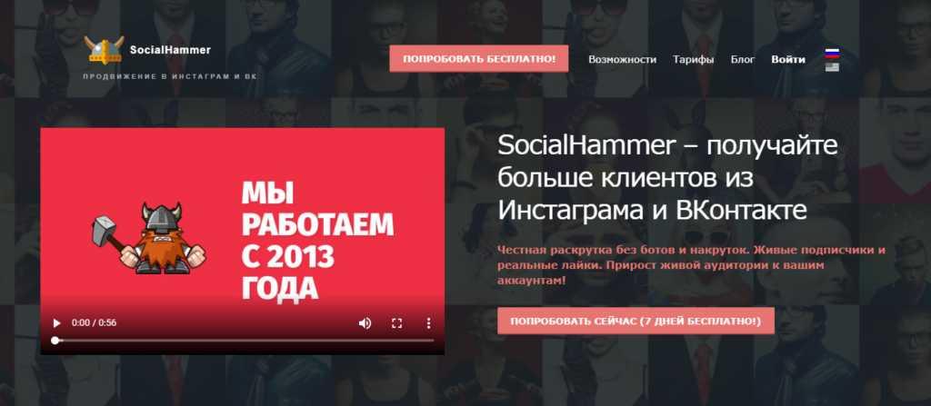SocialHammer – получайте больше клиентов из Инстаграма