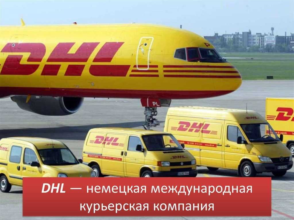 Компания DHL