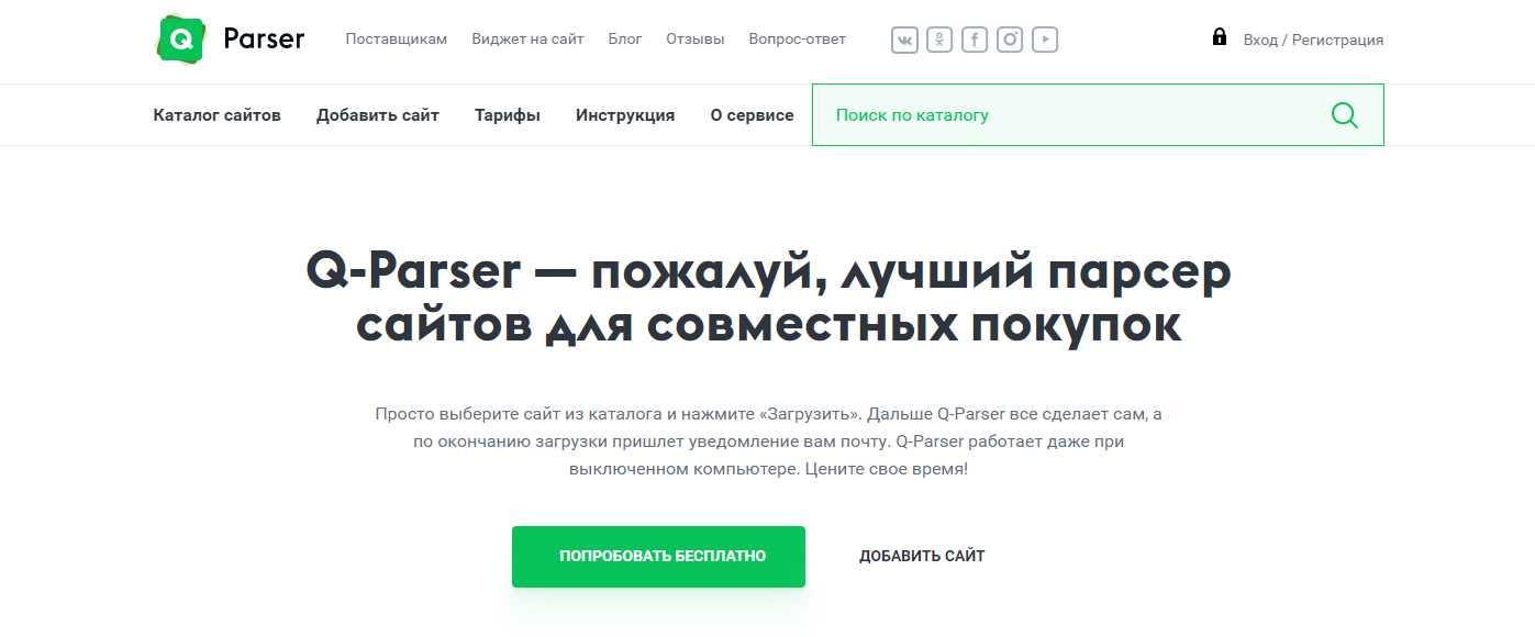 Ресурс Q-parser