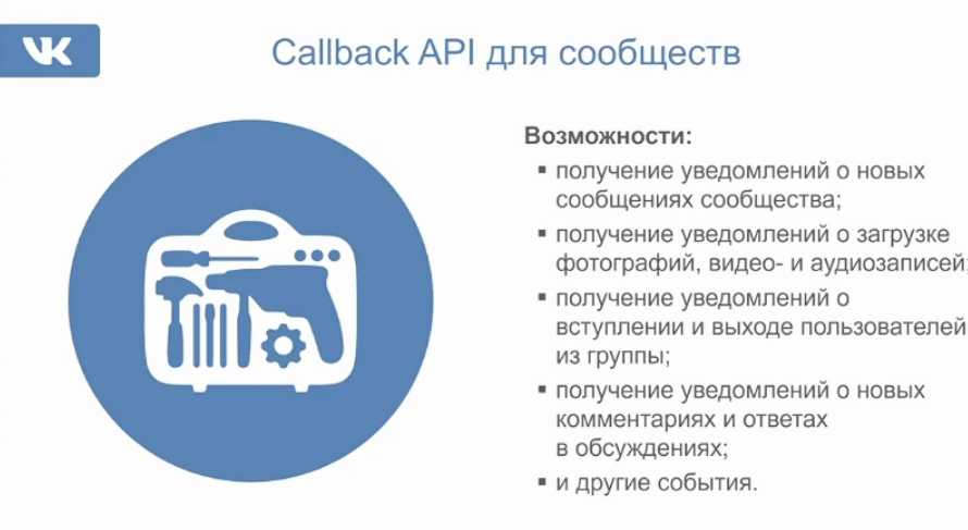 Call back API