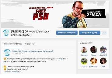 Обложки и аватарки для группы ВК от сообщества FREE PSD
