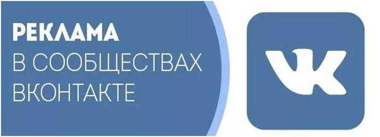 используем рекламу в сообществах ВКонтакте