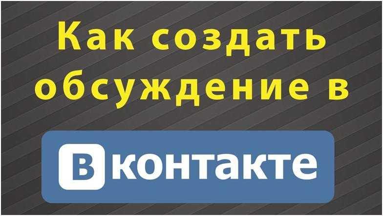 создание нового раздела ВКонтакте