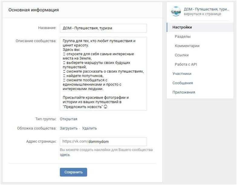создание адреса страницы ВКонтакте