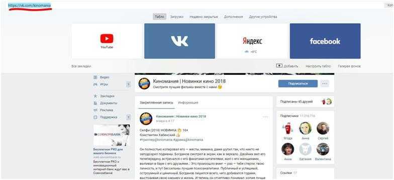 где искать ссылку на адрес группы ВКонтакте