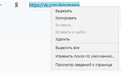 копируем адрес ссылки с помощью пк