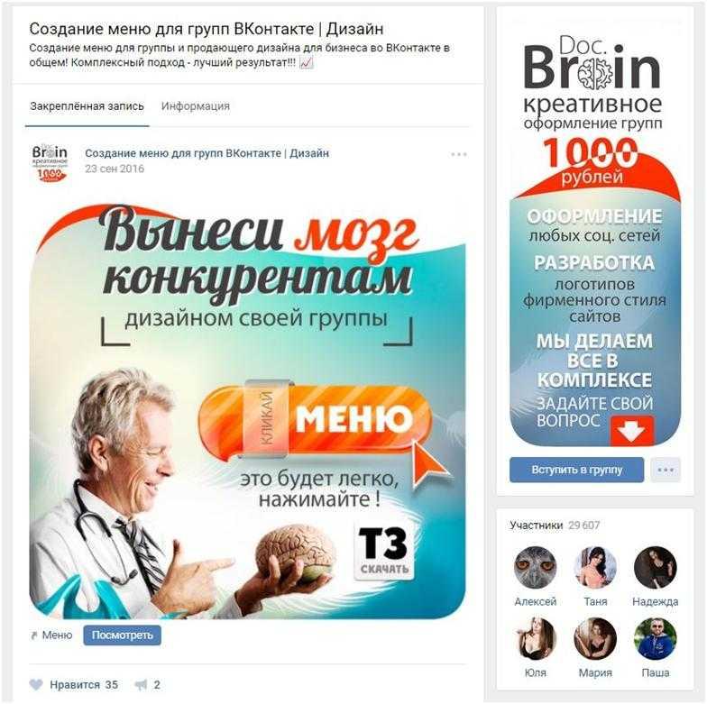 создание крутого меню группы ВКонтакте