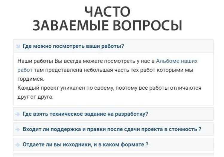 спойлер-меню группы ВКонтакте