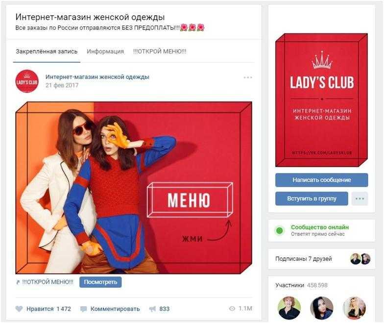 закрытое меню группы ВКонтакте