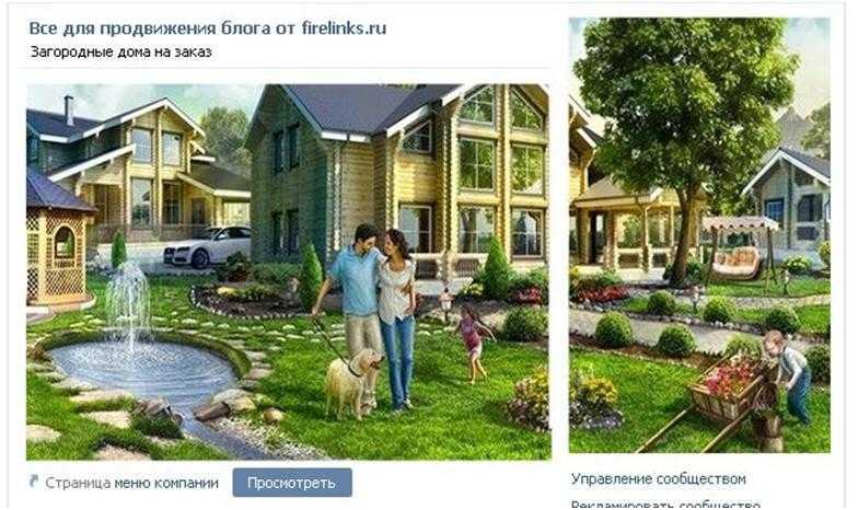 Меню ВКонтакте со смежным баннером