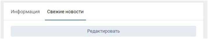 свежие новости ВК редактировать