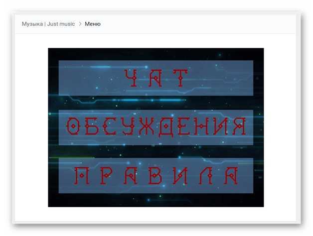 создание графического меню ВКонтакте