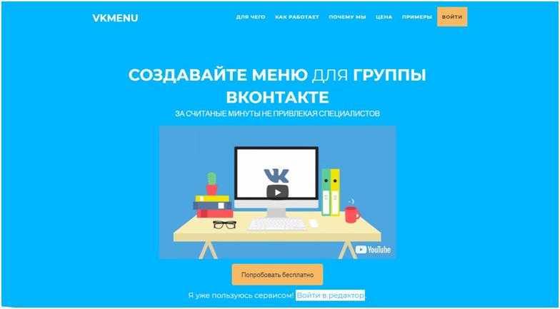 онлайн-конструктор для создания меню групп ВК
