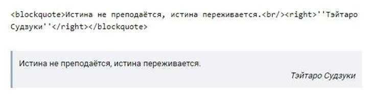 создание цитаты для привлечения внимания ВКонтакте