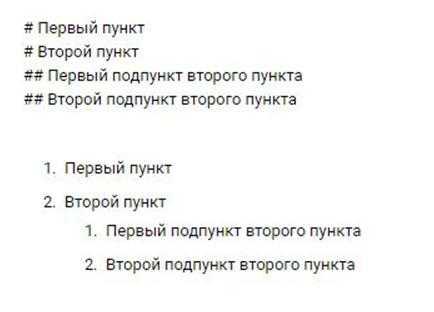 создание нумерованного списка ВКонтакте