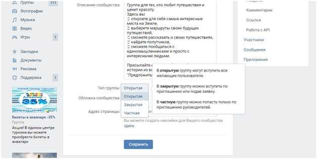 скрытие группы ВКонтакте