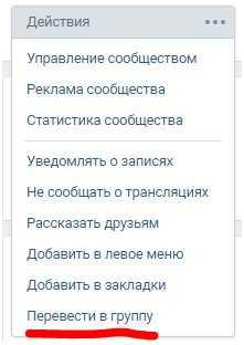 перевод в группу участников сообщества ВКонтакте