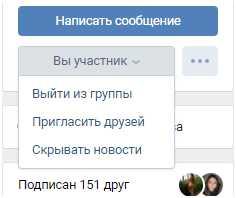 кнопка Вы участник на странице группы